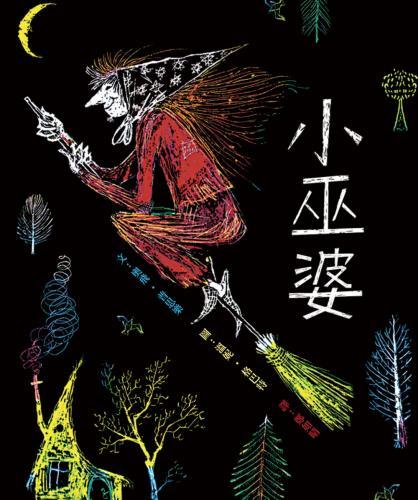 小巫婆(二版)