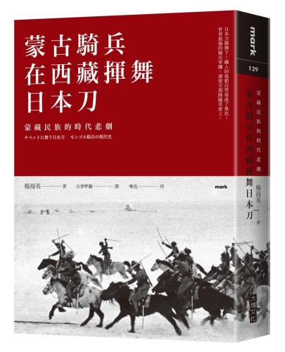 蒙古騎兵在西藏揮舞日本刀:蒙藏民族的時代悲劇
