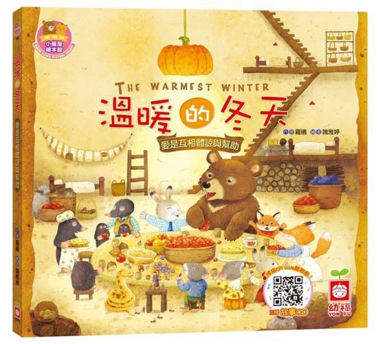 溫暖的冬天《愛是互相體諒與幫助》【書+故事CD】