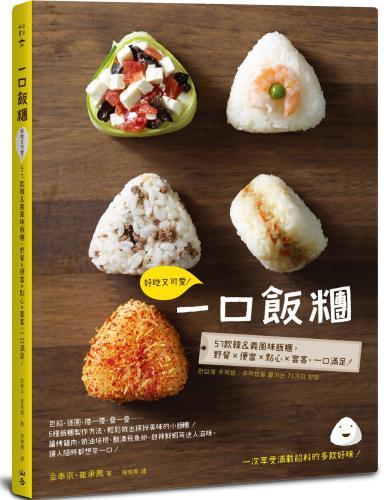 一口飯糰:好吃又可愛!57款韓&義風味飯糰,野餐×便當×點心×宴客,一口滿足!