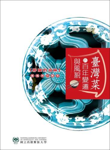 醞釀的滋味-臺灣菜的百年變遷與風貌