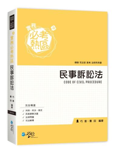 實務必考熱區 民事訴訟法(二版)