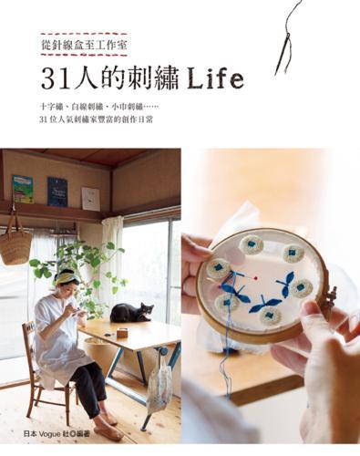 31人的刺繡Life