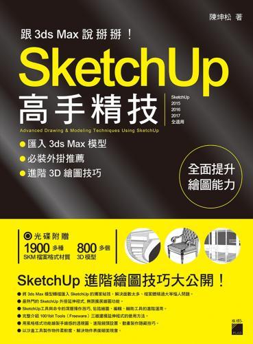 跟 3d Max 說掰掰!SketchUp 高手精技:匯入 3ds Max 模型·必裝外掛推薦·進階3D繪圖技巧