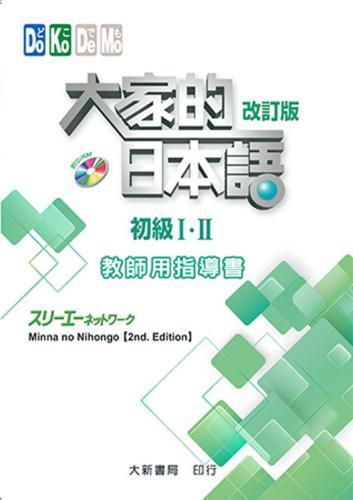 大家的日本語 初級Ⅰ·Ⅱ 教師用指導書(改訂版)(附CD-ROM一片)