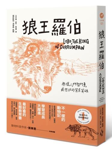 給孩子的西頓動物記1:狼王羅伯