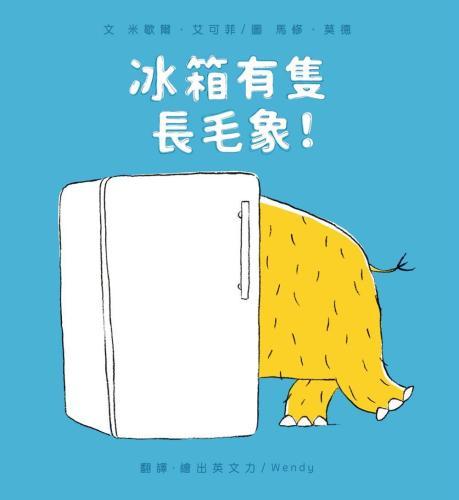 冰箱有隻長毛象!