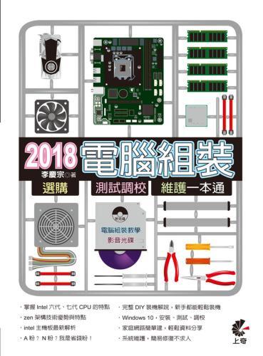 2018電腦組裝、選購、測試調校、維護一本通(附光碟)