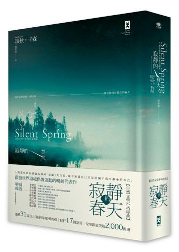 寂靜的春天:自然文學不朽經典全譯本【精裝版】