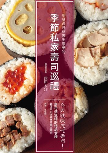 季節私家壽司巡禮:今天就決定吃壽司! 用身邊食材做出豪華的自家風格壽司