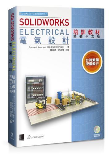 SOLIDWORKS Electrical 電氣設計培訓教材<繁體中文版>