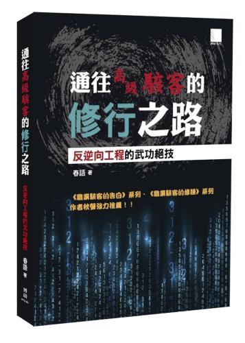 通往高級駭客的修行之路:反逆向工程的武功絕技