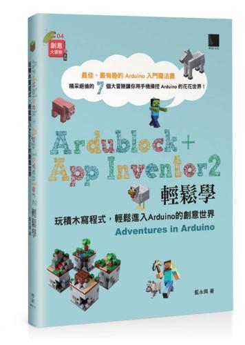 Ardublock + App Inventor 2 輕鬆學:玩積木寫程式,輕鬆進入Arduino的創意世界