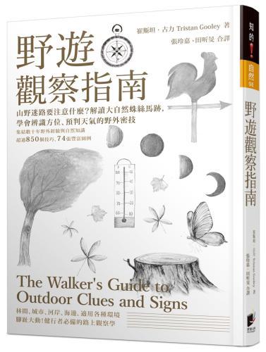野遊觀察指南:山野迷路要注意什麼·解讀大自然蛛絲馬跡,學會辨識方位、預判天氣的野外密技