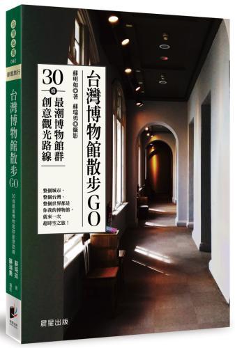 台灣博物館散步GO:30條最潮博物館群創意觀光路線