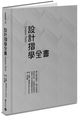設計摺學全書--建立幾何觀念,強化空間感,激發設計師、工藝創作者想像力和實作力的必備摺疊觀念與技巧