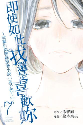 即使如此我還是喜歡妳~改編自徐譽庭原著小說「馬子們」~ 7完