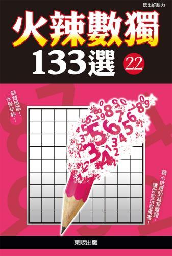 火辣數獨133選22