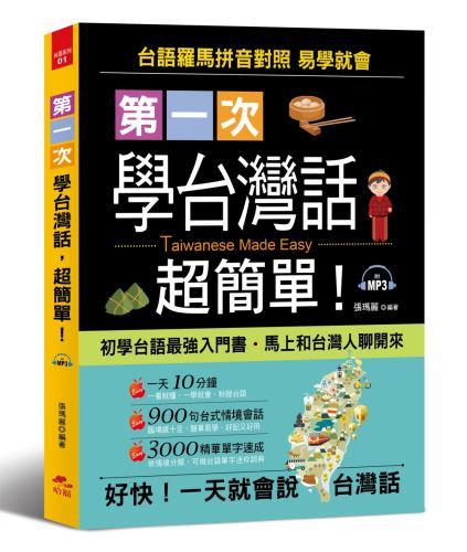 第一次學台灣話,超簡單:好快!一天就會說台灣話(附MP3)
