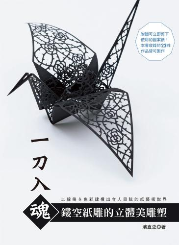 一刀入魂·鏤空紙雕的立體美雕塑:以線條&色彩建構出令人目眩的紙藝術世界
