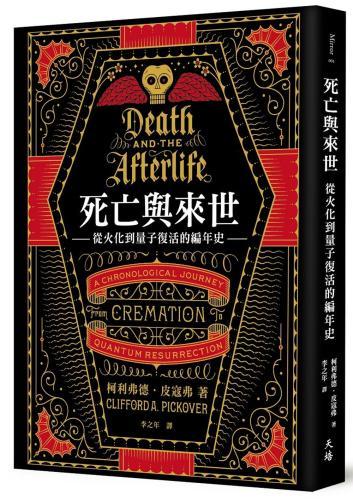 死亡與來世:從火化到量子復活的編年史