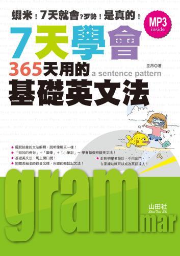 7天學會365天用的基礎英文法(25K+MP3)