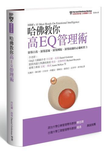 哈佛教你高EQ管理術:領導自我、領導部屬、領導團隊、領導組織的必備軟實力