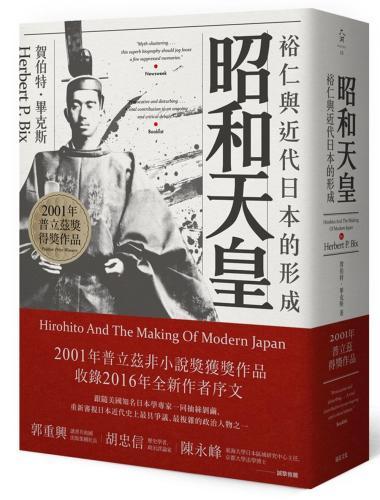 昭和天皇:裕仁與近代日本的形成