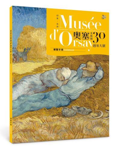 印象·左岸:奧塞美術館30週年大展導覽手冊