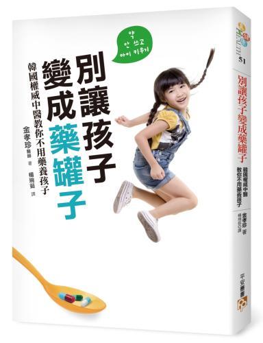 別讓孩子變成藥罐子:韓國權威中醫教你不用藥養孩子,感冒、發燒、氣喘、異位性皮膚炎,「自然」就會好!