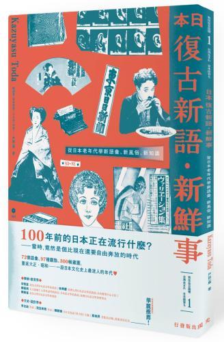 日本復古新語·新鮮事:從日本老年代學新語彙、新風俗、新知識(1書1MP3)