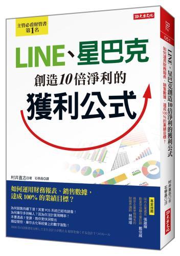 LINE、星巴克創造10倍淨利的獲利公式:如何運用財務報表、銷售數據,達成100%的業績目標·