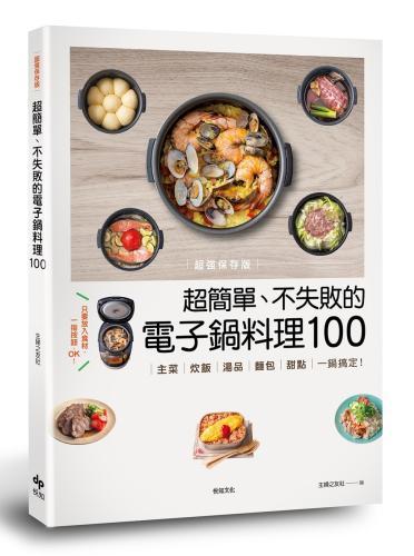 【超強保存版】超簡單、不失敗的電子鍋料理100:主菜、炊飯、湯品、麵包、甜點,一鍋搞定!
