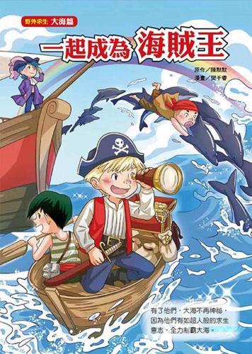 一起成為海賊王:野外求生-大海篇
