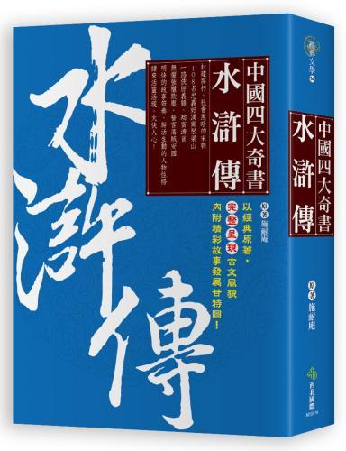 中國四大奇書·水滸傳