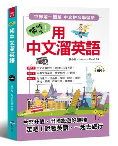偷吃步!用中文溜英語:世界第一簡單 中文拼音學習法(附MP3)