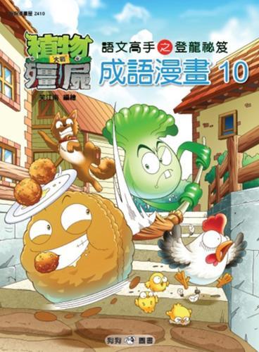 植物大戰殭屍:成語漫畫10