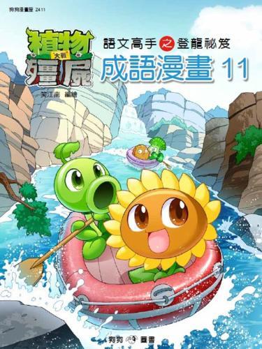 植物大戰殭屍:成語漫畫11