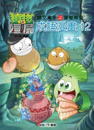 植物大戰殭屍:成語漫畫12