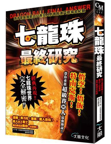 七龍珠最終研究:誰才是最強戰士!·賽亞人到普烏激鬥戰場全紀錄