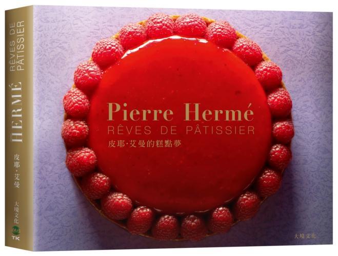 Pierre Hermé 皮耶·艾曼的糕點夢:100道經典糕點的再創新!