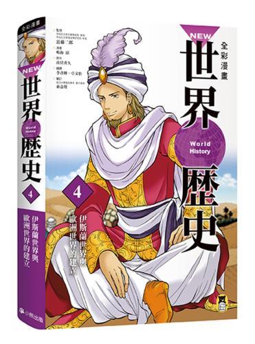 NEW全彩漫畫世界歷史·第4卷:伊斯蘭世界與歐洲世界的建立