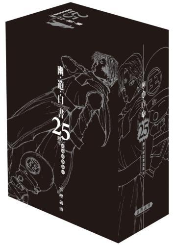 幽遊白書25週年紀念書盒版III