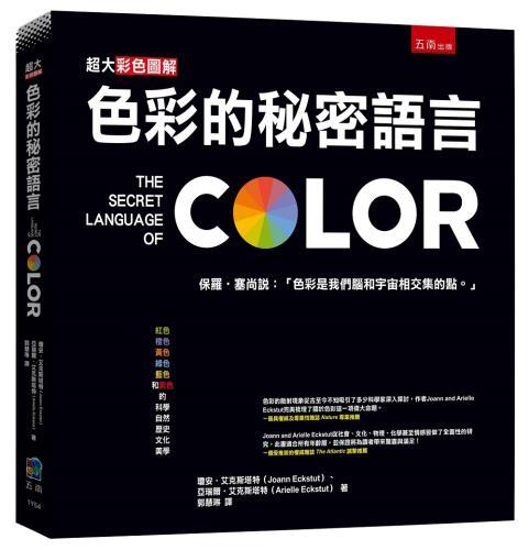 色彩的秘密語言