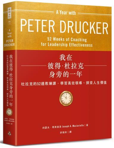 我在彼得.杜拉克身旁的一年:杜拉克的52週教練課,學習高效領導、探索人生價值〔附|杜拉克187個關鍵管理原則一覽表〕