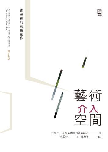藝術介入空間:都會裡的藝術創作【增訂新版】