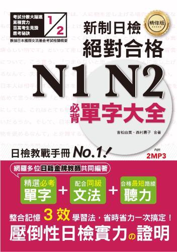 精修版 新制日檢!絕對合格 N1,N2必背單字大全(25K+MP3)