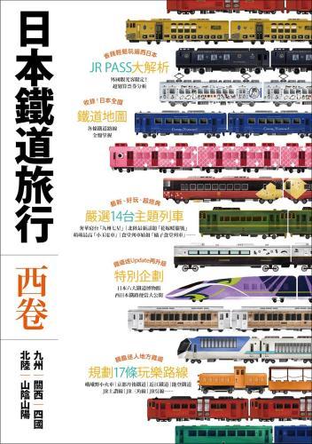 日本鐵道旅行 西卷:九州·關西·四國·北陸·山陰山陽