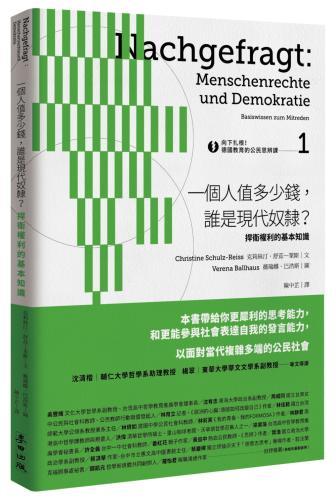 向下扎根!德國教育的公民思辨課1─「一個人值多少錢,誰是現代奴隸·」:捍衛權利的基本知識