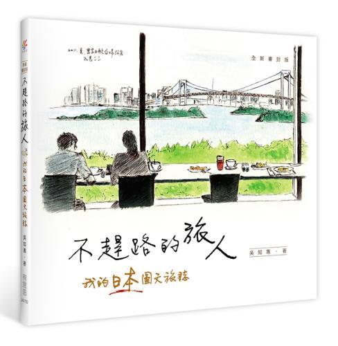 不趕路的旅人:我的日本圖文旅誌(全新書封版)